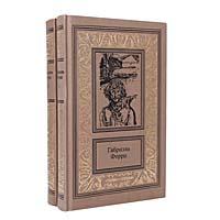 Габриэль Ферри. Сочинения в 2 томах (комплект из 2 книг)