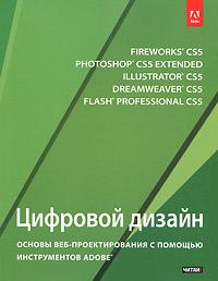 Цифровой дизайн. Основы веб-проектирования с помощью инструментов Adobe