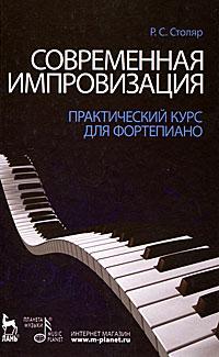 Современная импровизация. Практический курс для фортепиано ( 978-5-8114-1077-4 )