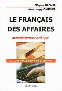 Le Francais des Affaires. Деловой французский язык