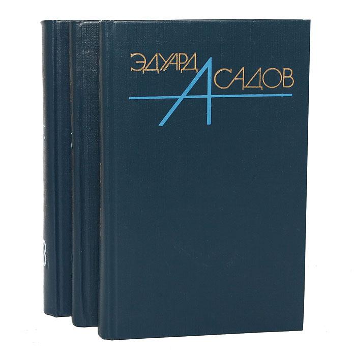 Эдуард Асадов. Собрание сочинений в 3 томах (комплект из 3 книг)