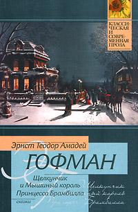 Щелкунчик и мышиный король. Принцесса Брамбилла12296407В книгу вошли две классические повести-сказки великого Гофмана, подлинные жемчужины немецкого романтизма. Они любимы и детьми, и взрослыми. Эти истории читают в разном возрасте, заново открывая для себя все их очарование. Романтика вымысла, изящество образов, игрушечная легкость колорита и неподдельная глубина эмоций. Таковы эти нестареющие сказки о любви и верности, дружбе и самоотверженной, искренней вере в мечту, которая однажды непременно станет явью.
