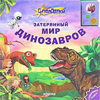 Затерянный мир динозавров. Книжка-игрушка