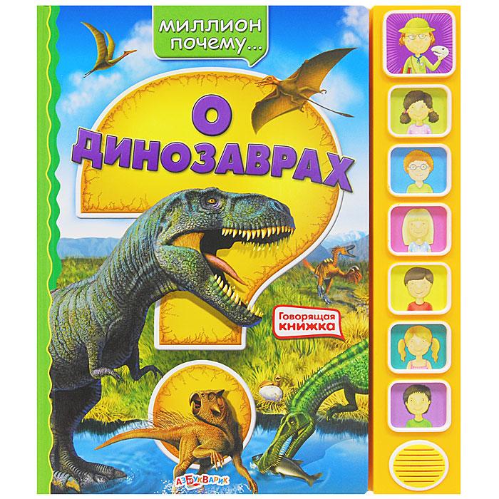 О динозаврах. Книжка-игрушка
