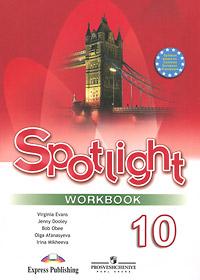 Spotlight 10: Workbook / Английский язык. 10 класс. Рабочая тетрадь