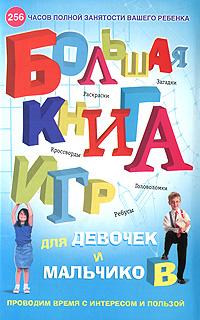 Большая книга игр для девочек и мальчиков