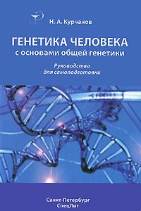 Генетика человека с основами общей генетики. Руководство для самоподготовки