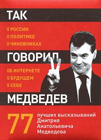 Так говорил Медведев. О себе, о чиновниках, о будущем