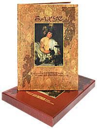 Бахус. Об искусстве для знатоков вина. О вине для знатоков искусства (подарочное издание)