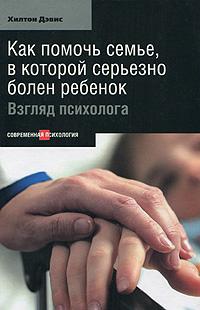 Как помочь семье, в которой серьезно болен ребенок ( 978-5-480-00232-4 )
