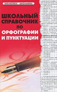 Школьный справочник по орфографии и пунктуации