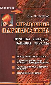 Справочник парикмахера. Стрижка, укладка, завивка, окраска