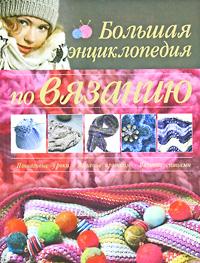 Большая энциклопедия по вязанию. Пошаговые уроки. Вязание крючком. Вязание спицами