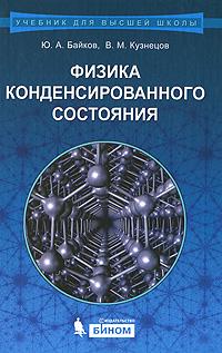 Физика конденсированного состояния
