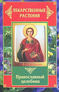 Лекарственные растения. Православный целебник ( 978-5-17-074459-6, 978-5-226-04143-3 )