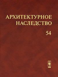Архитектурное наследство. Выпуск 54
