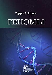Геномы