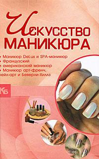 Искусство маникюра ( 978-985-16-9491-0 )