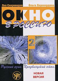 Окно в Россию. Русский язык. Продвинутый этап. В 2 частях. Часть 2 (+ CD-ROM)