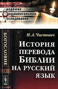 И. А. Чистович История перевода Библии на русский язык