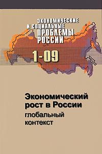 Экономические и социальные проблемы России, №1, 2009. Экономический рост в России. Глобальный контекст
