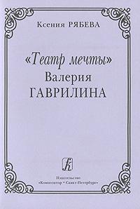 """""""Театр мечты"""" Валерия Гаврилина"""