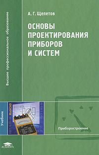 Основы проектирования приборов и систем