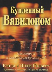 Купленный Вавилоном