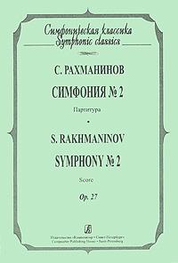 С. Рахманинов. Симфония №2. Партитура / S. Rakhmaninov: Symphony №2: Score