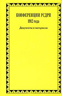 Конференция РСДРП 1912 года. Документы и материалы