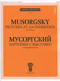 Мусоргский. Картинки с выставки. Для фортепиано / Musorgsky: Pictures at an Exhibition: For Piano