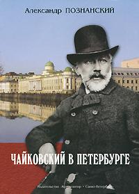 Чайковский в Петербурге