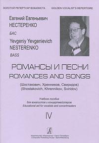 Е. Е. Нестеренко. Шостакович, Хренников, Свиридов. Романсы и песни