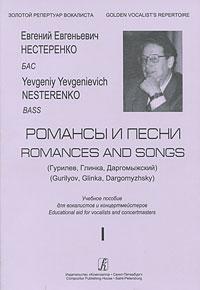 Е. Е. Нестеренко. Гурилев, Глинка, Даргомыжский. Романсы и песни
