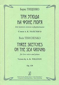Борис Тищенко. Три этюда на фоне моря для низкого голоса и фортепиано