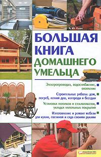 Большая книга домашнего умельца