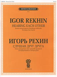 Игорь Рехин. Слушая друг друга. 7 концертных пьес средней трудности. Для фортепиано в четыре руки
