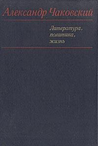 Александр Чаковский. Литература, политика, жизнь