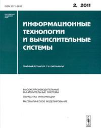 Информационные технологии и вычислительные системы, №2, 2011