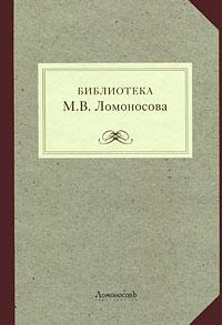 Библиотека М. В. Ломоносова
