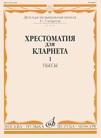 Хрестоматия для кларнета. 1-3 классы. Часть 1. Пьесы