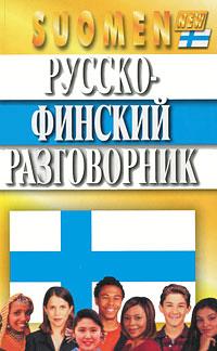 Русско-финский разговорник ( 978-5-8475-0619-9 )