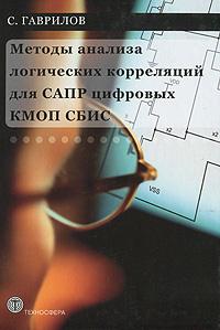 Методы анализа логических корреляций для САПР цифровых КМОП СБИС ( 978-5-94836-280-9 )