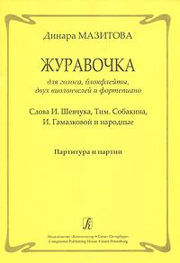 Динара Мазитова. Журавочка для голоса, блокфлейты, двух виолончелей и фортепиано. Партитура и партии