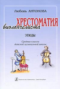 Хрестоматия виолончелиста. Этюды. Средние классы детской музыкальной школы