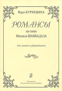 Вера Курицына. Романсы на стихи Михаила Шамбадала. Для голоса и фортепиано