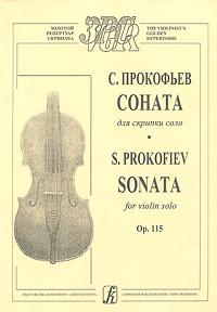 С. Прокофьев. Соната для скрипки соло