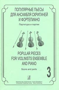 Популярные пьесы для ансамбля скрипачей и фортепиано. Партитура и партии. Выпуск 3