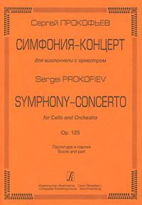 Сергей Прокофьев. Симфония-концерт для виолончели с оркестром. Партитура и партия
