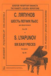 С. Ляпунов. Шесть легких пьес для фортепиано